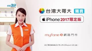 台灣大哥大獨賣iPhone 2017限定版 史上最低價