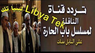 تردد قناة ليبيا تك Libya Tekعلي نايلسات الناقلة مسلسل باب الحارة 2021