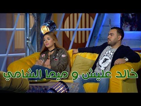برنامج تلاتة في واحد الحلقة 7 ( خالد عليش وميما الشامي )