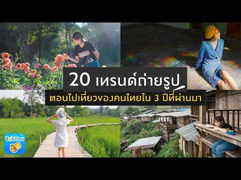 20 เทรนด์ถ่ายรูป ตอนไปเที่ยวของคนไทยใน 3 ปีที่ผ่านมา