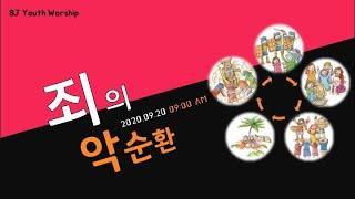 200920 방주교회 청소년 온라인 예배
