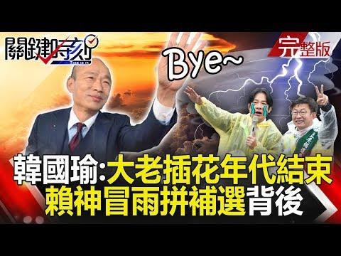 關鍵時刻 20190308節目播出版(有字幕)
