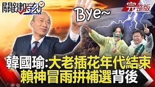 關鍵時刻 20190308節目播出版(有字幕) thumbnail