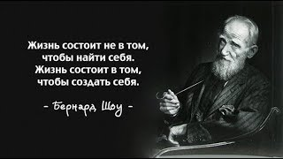 Лучшие цитаты Джорджа Бернарда Шоу