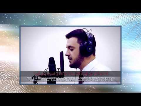 Красивое чтение Аятуль-Курси сура Бакара чтец Басир Дураку слушать каждый ночью перед сном