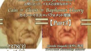 2408(6)+2378(3)+ 2348(9)+ The Curse and Mark of Cain カインの呪いと...