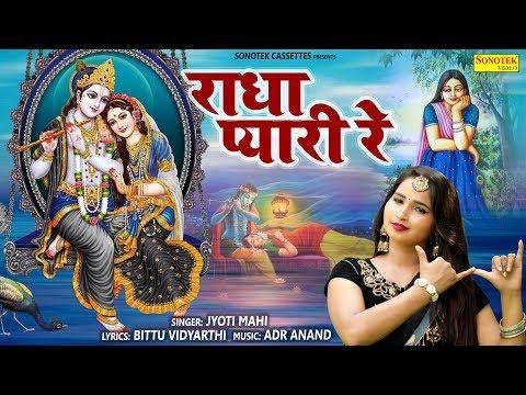 जन्माष्टमी-स्पेशल-भजन---राधा-प्यारी-रे-|-jyoti-mahi-|-radhe-krishan-bhajan-|-sonotek-bhakti