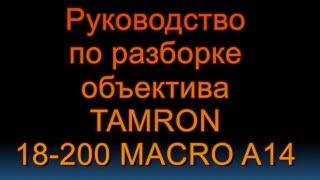 видео Ремонт объективов Tamron