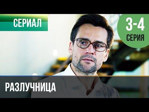 ▶️ Разлучница 3 серия,  4 серия | Сериал / 2018 / Мелодрама / Премьера