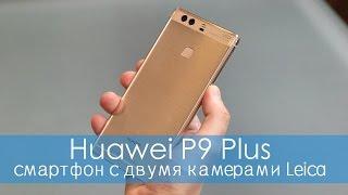 Huawei P9 Plus – китайский флагман сдвойной камерой Leica