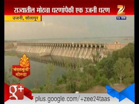 Ujjani Dam : Solapur Maharashtra CM To Visit Solapur