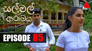 සල් මල් ආරාමය | Sal Mal Aramaya | Episode 85 | Sirasa TV Thumbnail