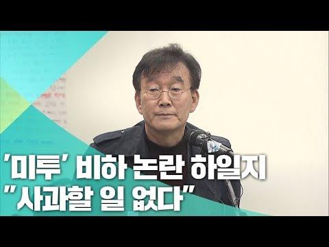 """강의 중 미투 피해자 '2차 가해' 하일지 """"사과할 일 없다""""/비디오머그"""