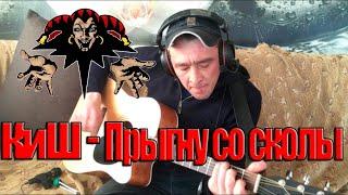 КиШ - Прыгну со сколы кавер на гитаре (cover) видео