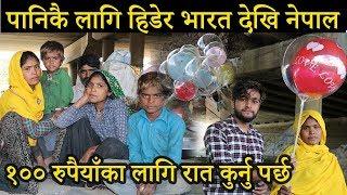 १०० रुपैयाँका कमाउन रात कुर्नु पर्छ ,घर न् घाट रातिमा गर्छन एस्तो ब्यापार - indian poor people