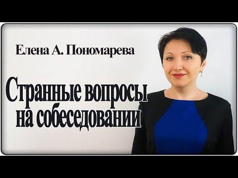 Зачем задают странные вопросы на собеседовании и как на них отвечать – Елена А. Пономарева