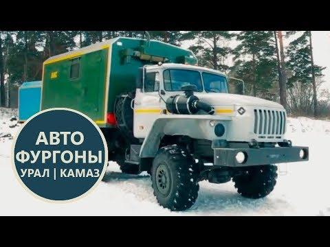 Производство автомобильных фургонов на Уральском Заводе Спецтехники