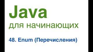 Java для начинающих. Урок 48: Enum (Перечисления).