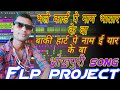 New Flp Project Bhojpuri Song Files Free Download 2019