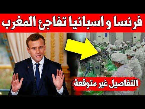 لن تتوقع ما قالته فرنسا و اسبانيا عن المغرب بعد فرض الكمامات - لا يفوتك ?