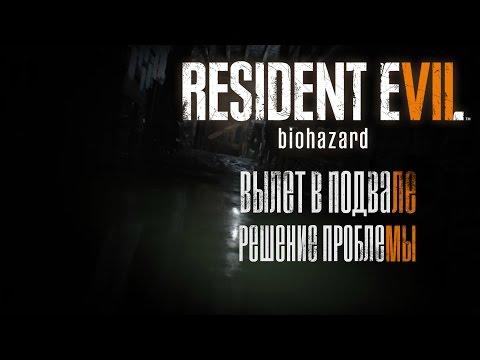 Resident Evil 7 Вылет в подвале - РЕШЕНИЕ (AMD Phenom)