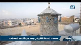 مسجد الصفا التاريخي يعد من أقدم المساجد في الباحة