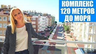 Недвижимость в Турции от застройщика: Апартаменты в Алании Недорого