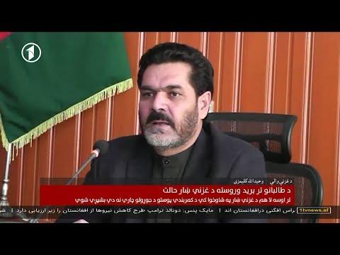 Afghanistan Pashto News 05.01.2019 د افغانستان خبرونه