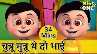 चुन्नू मुन्नू थे दो भाई | Chunnu Munnu The Do Bhai | Nursery Rhymes for Kids - KidsOne Hindi