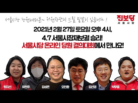 서울시당 온라인 당원 결의대회에서 만나요!