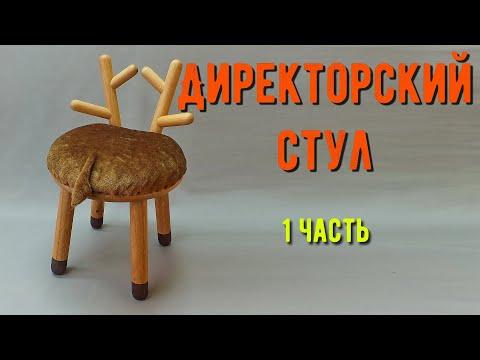 Директорский стул для старшего научного сотрудника. Детская мебель. 1 часть