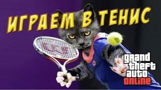 GTA Online:ИГРАЕМ В ТЕННИС!