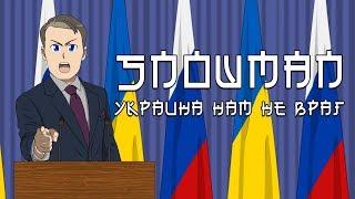 Snowman - Украина нам не враг ( премьера клипа 2018 )