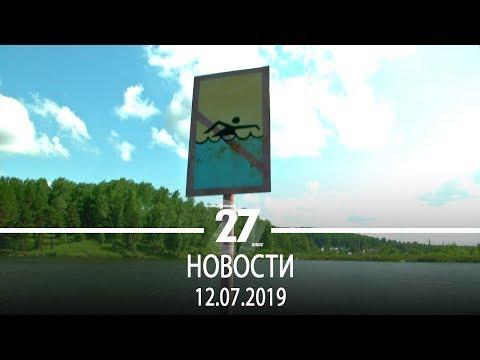 Новости Прокопьевска | 12.07.2019