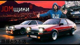 JDMщики #8: Автомобиль с которого всё началось / Toyota AE86 (initial D)
