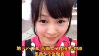 地下アイドル「仮面女子候補生」桃原里香が卒業発表を動画で解説.