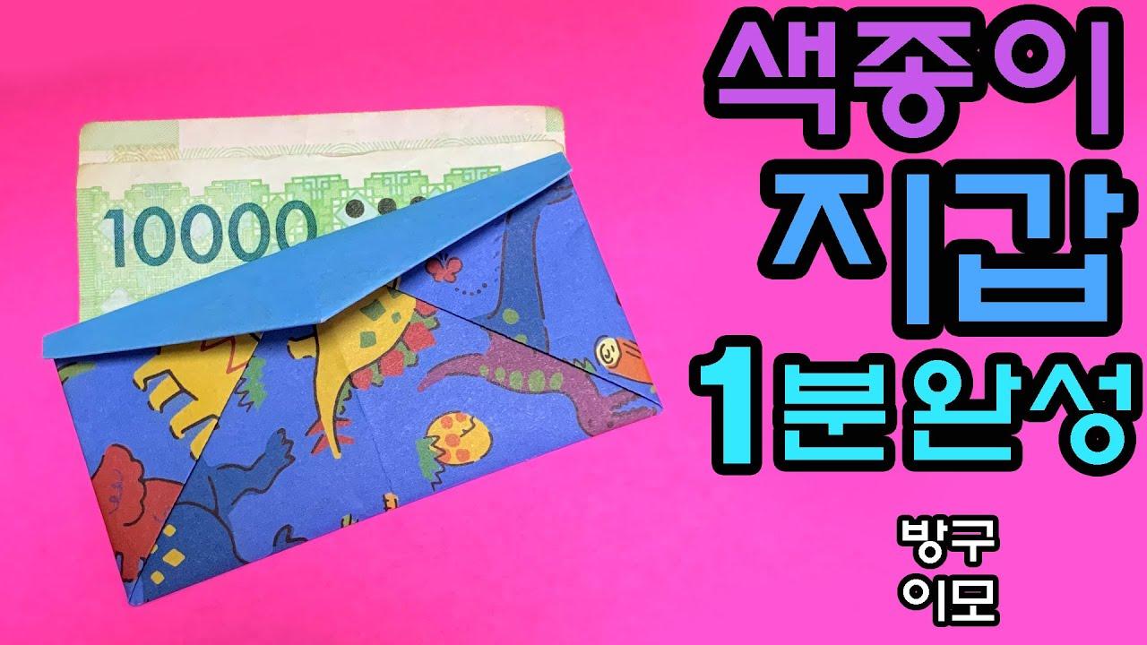 종이접기 쉬운종이접기 지갑 만들기 반지갑 신기한종이접기 색