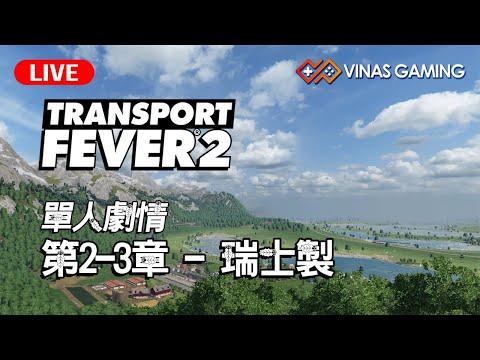 遊戲直播室 單人劇情 第二章 瑞士製 Transport Fever 2 #10