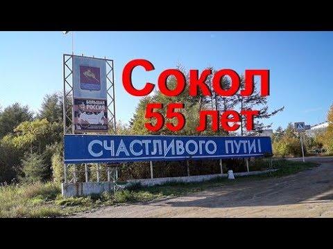 пгт Сокол 55лет