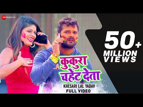 कुकुरा चहेट देला Kukura Chahet Dela - Full Video | Khesari Lal Yadav & Priyanka Singh