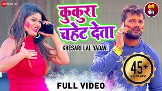 कुकुरा चहेट देला Kukura Chahet Dela Full Khesari Lal Yadav &amp Priyanka Singh