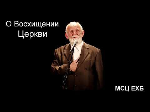 """О Восхищении Церкви"". Е. Н. Пушков. МСЦ ЕХБ."