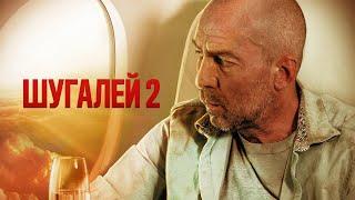 Шугалей 2 Премьера 2020 боевик приключения Россия