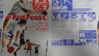ピンポン B 2002 映画チラシ 2002年7月20日公開 【映画鑑賞&グッズ探求...