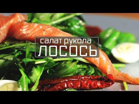 Салат с лососем. Салат с руколой и помидорами