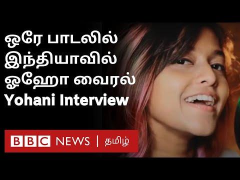 Manike Mage Hithe Singer Yohani Interview: Viral Hit பாடகி Tamil Version பற்றி என்ன சொல்கிறார்?