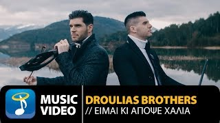 Droulias Brothers - Είμαι Κι Απόψε Χάλια (Official Music Video HD)