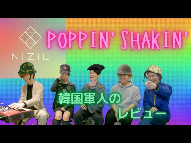 ❗️Poppin' Shakin'❗️韓国軍人のNiziU応援方法❗️スタンディングオベーション❗️韓国音楽専門家の反応❗️COVER❗️REACTION❗️
