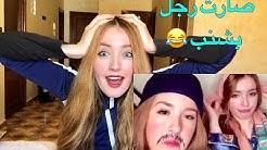 رد فعلي على فيديوات اختي بالتيك توك 😱 مجنو&#