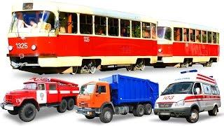 Мультики про машинки для детей Трамвай Городской Транспорт Скорая Пожарная Полицейская Спецтехника
